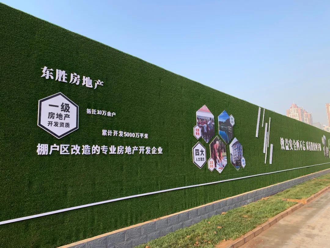 """助力蓝天保卫战!东胜棉五改造项目打造石家庄首个""""花园式工地"""""""