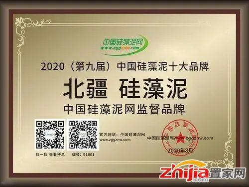 硅澡泥十大排行榜_喜讯丨中国硅藻泥十大品牌排行榜正式揭晓,北疆硅藻泥荣登榜首!