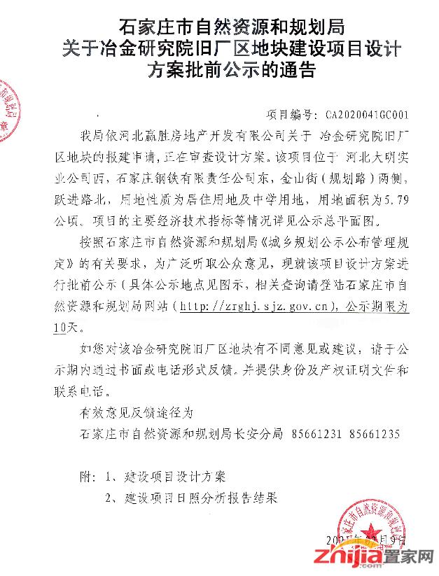 龙湖石家庄长安区新项目规划公示