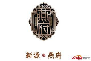 新源燕府整体logo图片