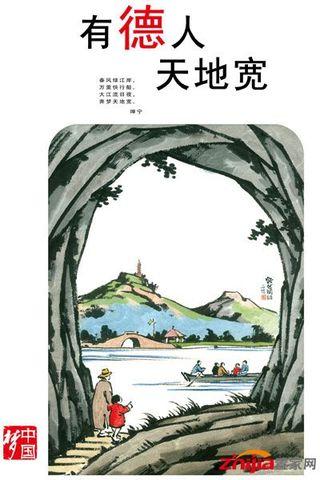 """劲吹""""文明风"""" 共筑""""中国梦"""""""