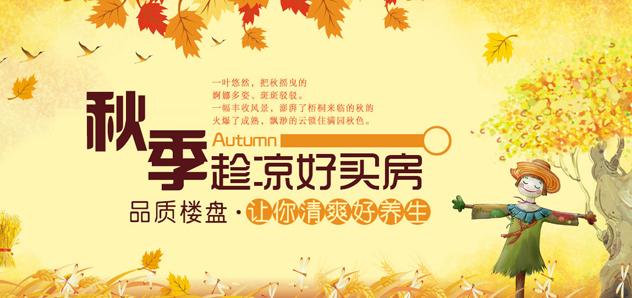 秋季趁凉好买房 邢台品质盘让您清爽好养生