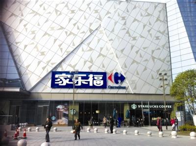 家乐福浙江再关门店 外资超市仍看重三四线城市