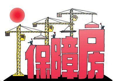 河北推进保障房建设和棚户区建设 加大投资力度