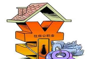 国务院推公积金新政 河北省率先落地实施